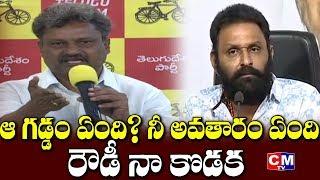 Pilli Manikyala Rao Slams Kodali Nani about his Abusive Language | CMTV