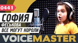 София Феськова - Все могут короли (Алла Пугачева cover)