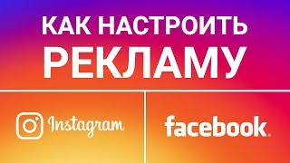 Реклама в инстаграм 2019 | Как настроить рекламу в инстаграм.