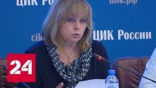 Памфилова обвинила Ройзмана во лжи