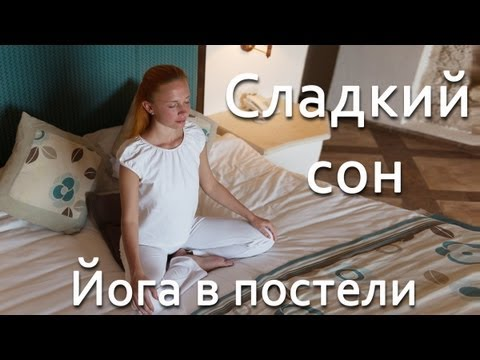 """Йога в постели   Вечерний комплекс """"Сладкий сон""""   Йога для начинающих"""