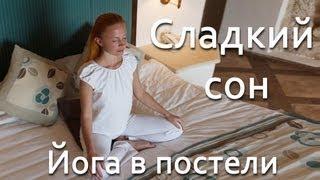 Смотреть онлайн Йога перед сном для сновидений начинающим