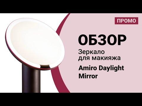 Зеркало для макияжа Xiaomi Amiro Daylight Mirror — Промо Обзор!