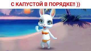И МОРКОВКА хорошая и с КАПУСТОЙ  в порядке!!  )) Шутки от Зайки Zoobe.