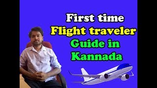 First time flight traveler guide in Kannada