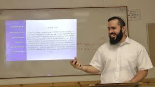 קורס בר מצוה 3- יוסף הצדיק ויחס היהדות לחיי המין. ר' דן כהן.
