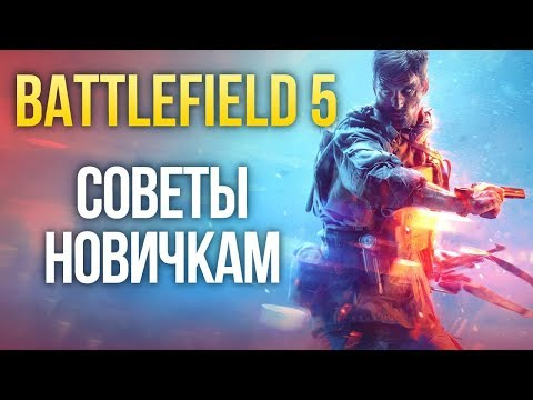 Battlefield 5 - Советы новичкам