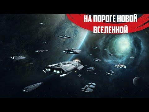 Stellaris: Utopia [#1] - На пороге новой вселенной