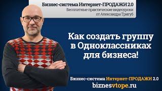 Как создать группу в Одноклассниках для бизнеса | Бизнес-клуб Интернет-ПРОДАЖИ 2.0