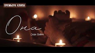 Саша Пайро - Она (Премьера клипа 2017)