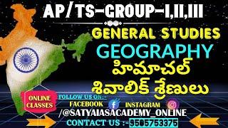 GEOGRAPHY-APPSC/TSPSC-GROUP-I,II,III