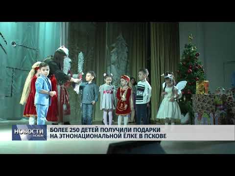 Новости Псков 28.12.2017 # Более 250 детей получили подарки на этнонациональной ёлке в Пскове
