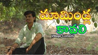 Village lo kaavali | Village comedy | Creative Thinks AtoZ