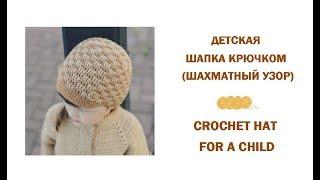 Как связать шапку крючком/Шахматный узор/How to crochet a cap/hat