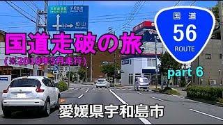 国道56号(起点→終点) 6.愛媛県宇和島市・鳥越隧道~宇和島市R320