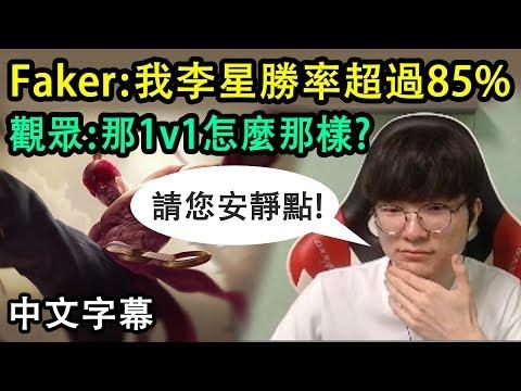 SKT Faker: 打野選什麼角色都Carry哦^^ 大魔王打野太強敵我皆Ban? (中文字幕)