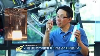 한국형발사체 이후 준비하는 미래 엔진은?