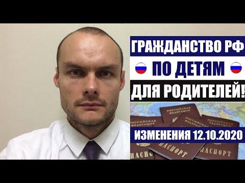 ГРАЖДАНСТВО РФ в УПРОЩЕННОМ порядке по ДЕТЯМ для РОДИТЕЛЕЙ иностранных граждан. Паспорт РФ.