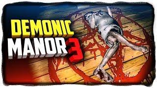 ОЙ ЗРЯ Я СЮДА ПРИШЕЛ! УЖАСЫ ОЖИЛИ! ✅ Demonic Manor 3