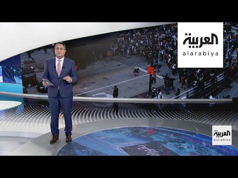 العرب اليوم - شاهد: هل احتجاجات أميركا إنسانية حقوقية أم هجمة على ترمب؟