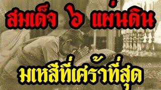 สมเด็จ 6 แผ่นดิน มเหสีที่เศร้าที่สุดในประวัติศาสตร์ไทย