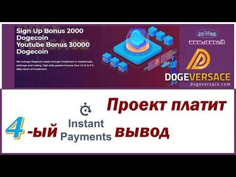 НЕ ПЛАТИТ DogeVersace - Проект платит. 4-ый INSTANT вывод, 17 Сентября 2019