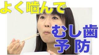 よく噛むことはむし歯予防にもなる?