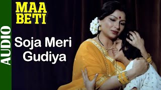 Soja Meri Gudiya - Full Song | Maa Beti | Sharmila Tagore | Alka Yagnik | Best Hindi Evergreen Song