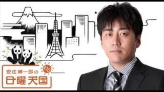 駅そば研究家 鈴木弘毅さん出演|安住紳一郎の日曜天国|ラジオ番組