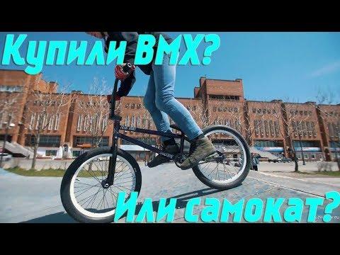 Купили BMX? Или стрит самокат?