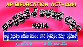 AP Bifurcation Act 2014 | ఆంధ్రప్రదేశ్ విభజన చట్టం 2014 | Class 2 | HAREESH ACADEMY