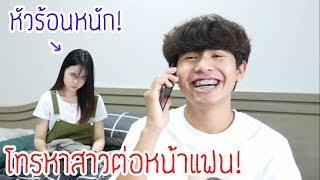 แกล้งโทรหาสาวต่อหน้าแฟน..(จะรอดไหม?)