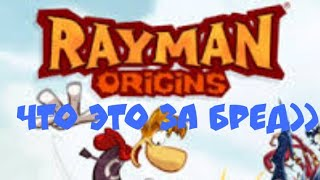 Rayman Origins маг или лягушка