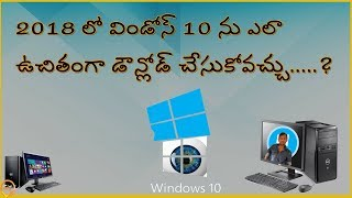 how to download  Windows 10 in 2018 for free in telugu by GANESH