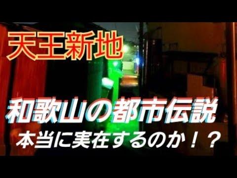 和歌山の都市伝説❗天王新地にいってみた❗