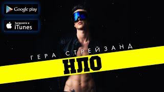 Гера Стрейзанд - НЛО