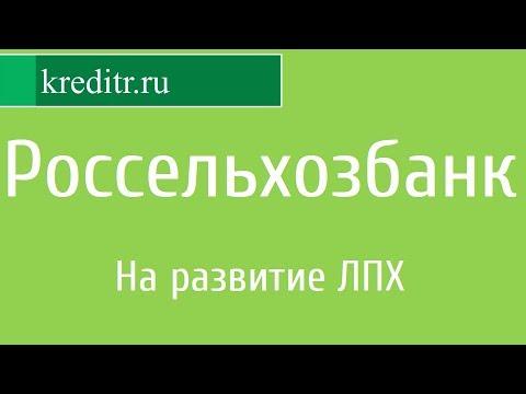 россельхозбанк потребительский кредит 7.5 взять займ только по паспорту vzyat-zaym.su