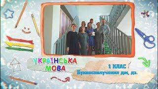 1 класс, 21 мая - Урок онлайн Украинский язык: Буквосочетание дж, дз