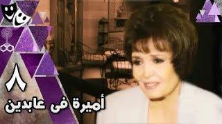أميرة في عابدين: الحلقة 08 من 35