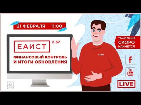 21.02.2020 ЕАИСТ - Финансовый контроль и итоги обновления