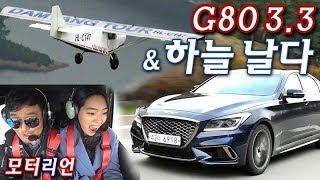 [모터리언] 제네시스 G80 3.3 간단 시승기 2부 & 경량비행기 타고 담양호 위를 날다!
