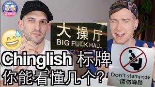 中式英语公告牌~外国人试读懂CHINGLISH!  READING CHINGLISH SIGNS