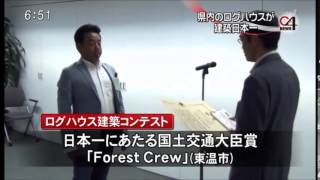 ログハウス建築コンテスト国土交通大臣賞受賞ニュースNewsch4