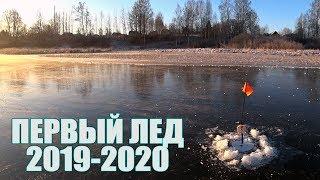 Ловля на жерлицы по первому льду ноябрь 2020