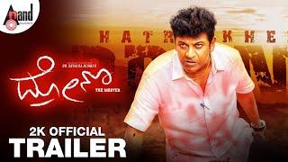 Drona (Kannada) Trailer