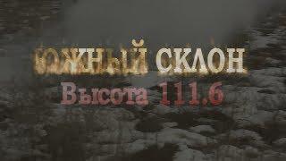 Высота 111.6 «ЮЖНЫЙ СКЛОН» Хроника одного боя...