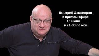 Комплекс государственной неполноценности.Дмитрий Джангиров в эфире