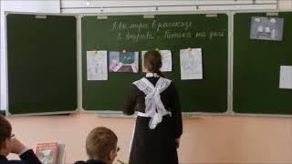 урок литературы в 5 А классе