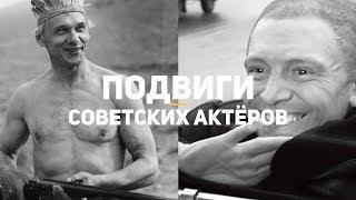 Подвиги советских актёров. Часть 4/4