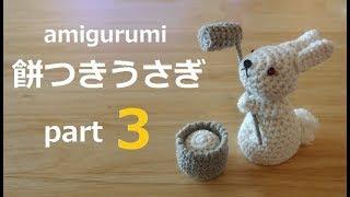 amigurumirabbit3かぎ針編み十五夜お月見餅つきウサギパート3코바늘인형떡치기토끼3